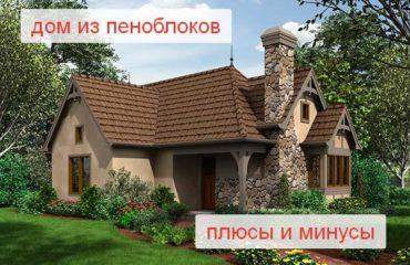 Дом из пеноблоков: плюсы и минусы